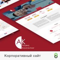 КОРПОРАТИВНЫЙ САЙТ Альянс Консалтинг