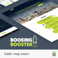 САЙТ ПОД КЛЮЧ Booking Booster
