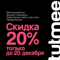СКИДКА 20%! Только до 20 декабря