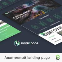 Адаптивный landing page Door2door - Доставка сборных грузов из Китая