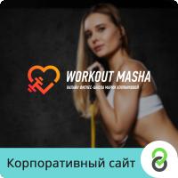 КОРПОРАТИВНЫЙ САЙТ Oнлайн фитнес-школа