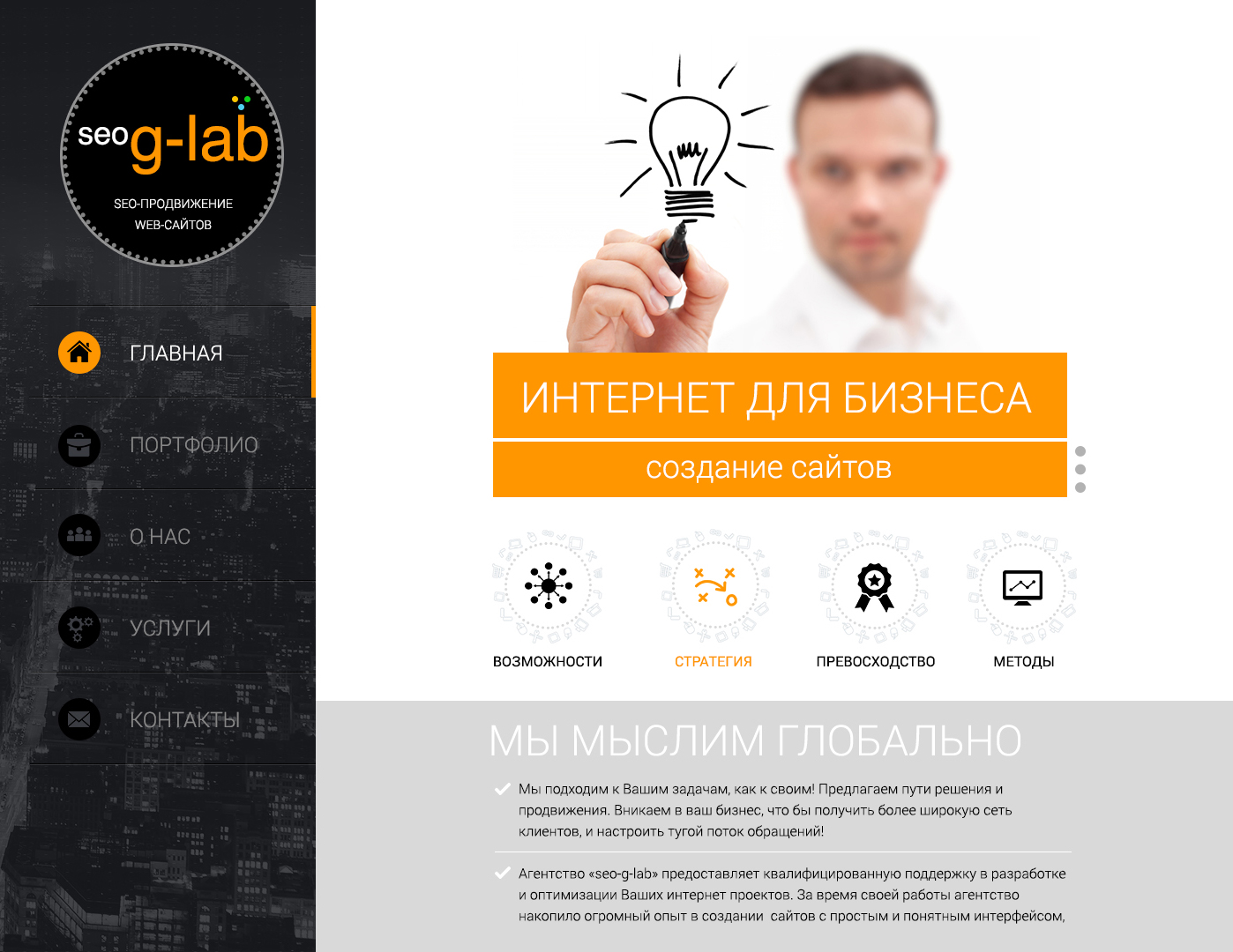 сайт-визитка SEO G-LAB