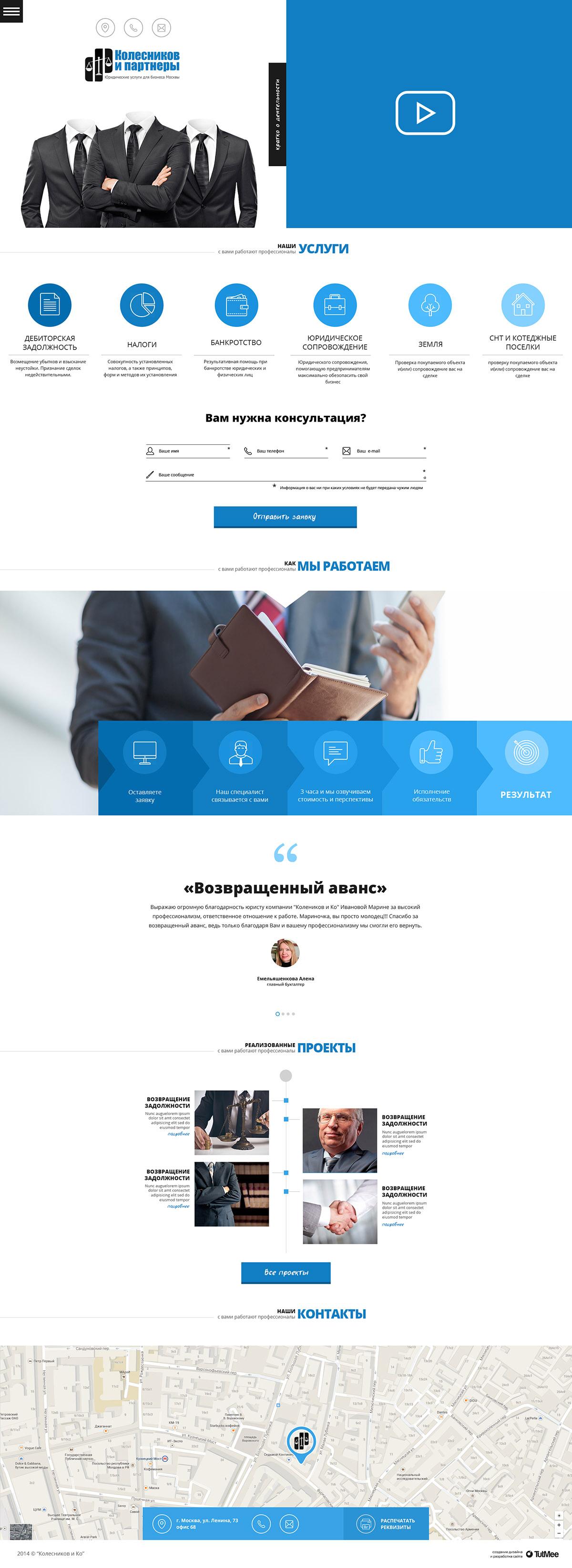 landing page Юридические услуги