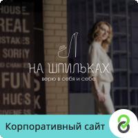 Сайт_На шпильках