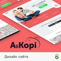 Дизайн сайта AliKopi - Кэшбэк в AliExpress