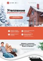 LANDING PAGE Утепление деревянных домов