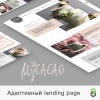 Адаптивный landing page MyCacao - Флористика и кондитерское искусство