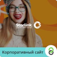 КОРПОРАТИВНЫЙ САЙТ - интернет-провайдер Старлинк