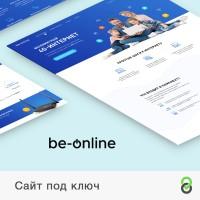 Адаптивный сайт под ключ Be Online - Подключение скоростного интернета