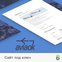 Сайт под ключ АВИАOK - Инжиниринговая компания