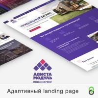 Адаптивный landing page - Франшиза модульное строительство