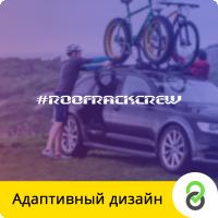 Разработка landing page под ключ Roofrackcrew/Аренда автобоксов, багажников, лыжных и велокреплений
