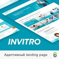 Адаптивный landing page Invitro - медицинский диагностический центр