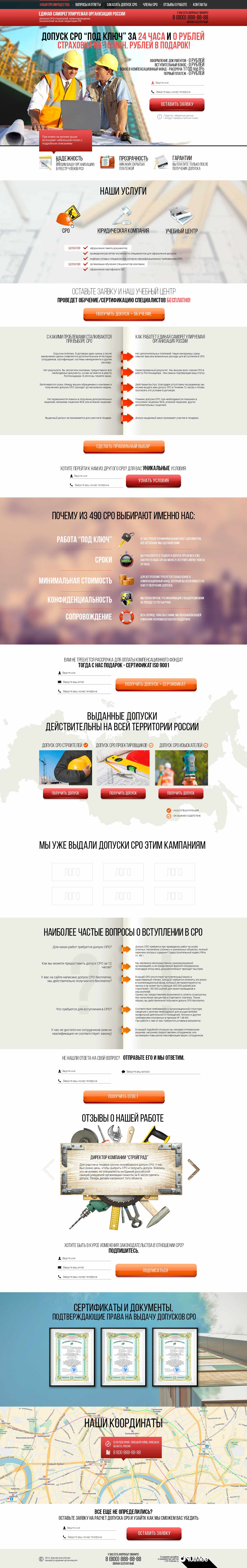landing page ДОПУСК СРО
