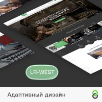 Адаптивный дизайн - сервисный центр LAND ROVER