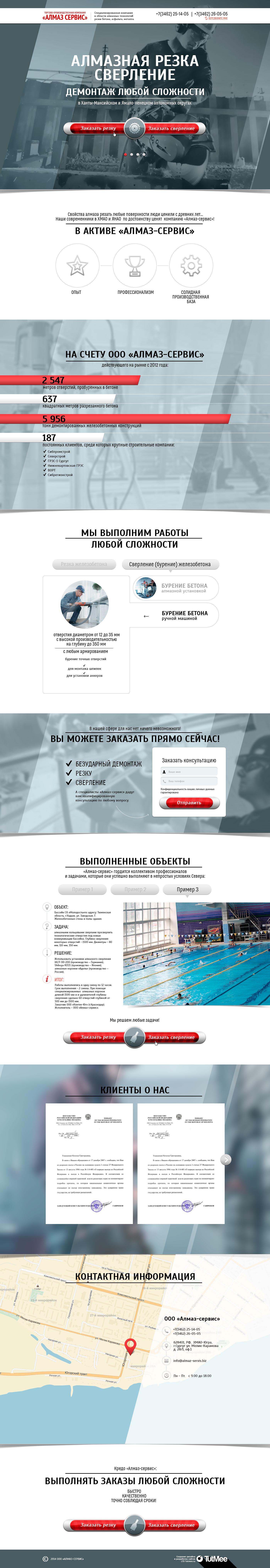 landing page АЛМАЗНАЯ РЕЗКА