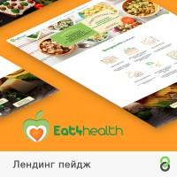LANDING PAGE Здоровое питание