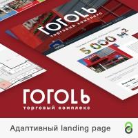 Торговый комплекс ГОГОЛЬ - адаптивный landing page