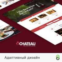 Адаптивный дизайн сайта - Винный бар в Париже