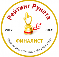 Рейтинг Рунета 2019 Всероссийский рейтинг сайтов (Сайт digital агентства)