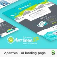 LANDING PAGE - горнолыжное мероприятие для компании S7
