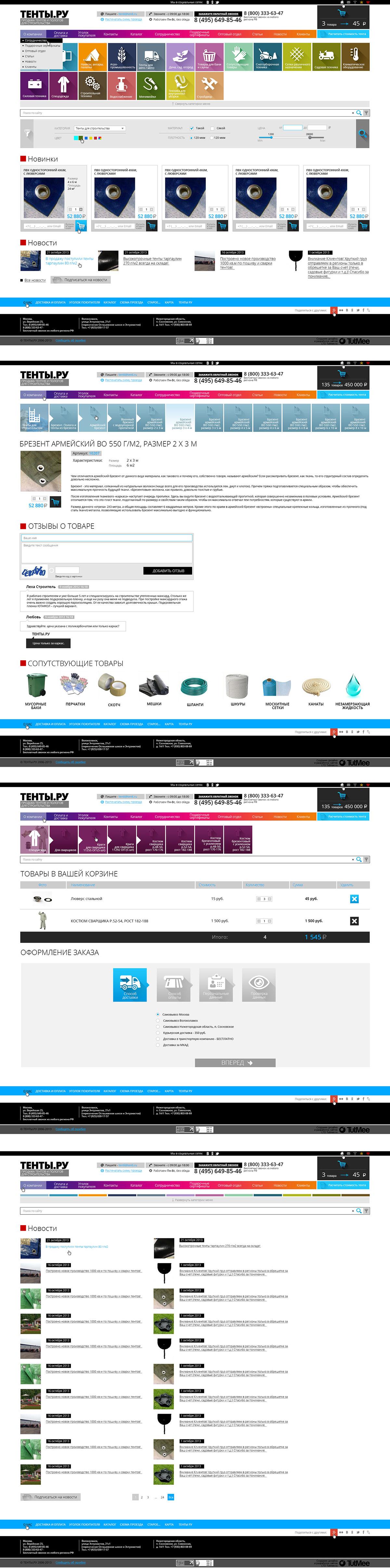 и - магазин Тенты