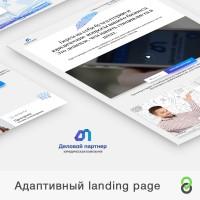 Адаптивный лендинг Деловой партнер - Бухгалтерские и юридические услуги