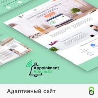 Адаптивный сайт Appointment Reminder