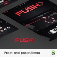 Front-end разработка проекта PUSH