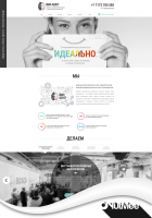 landing page BRAIN AGENCY