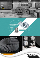 landing page 3D-технологии