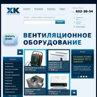 Компания вентиляционного оборудования