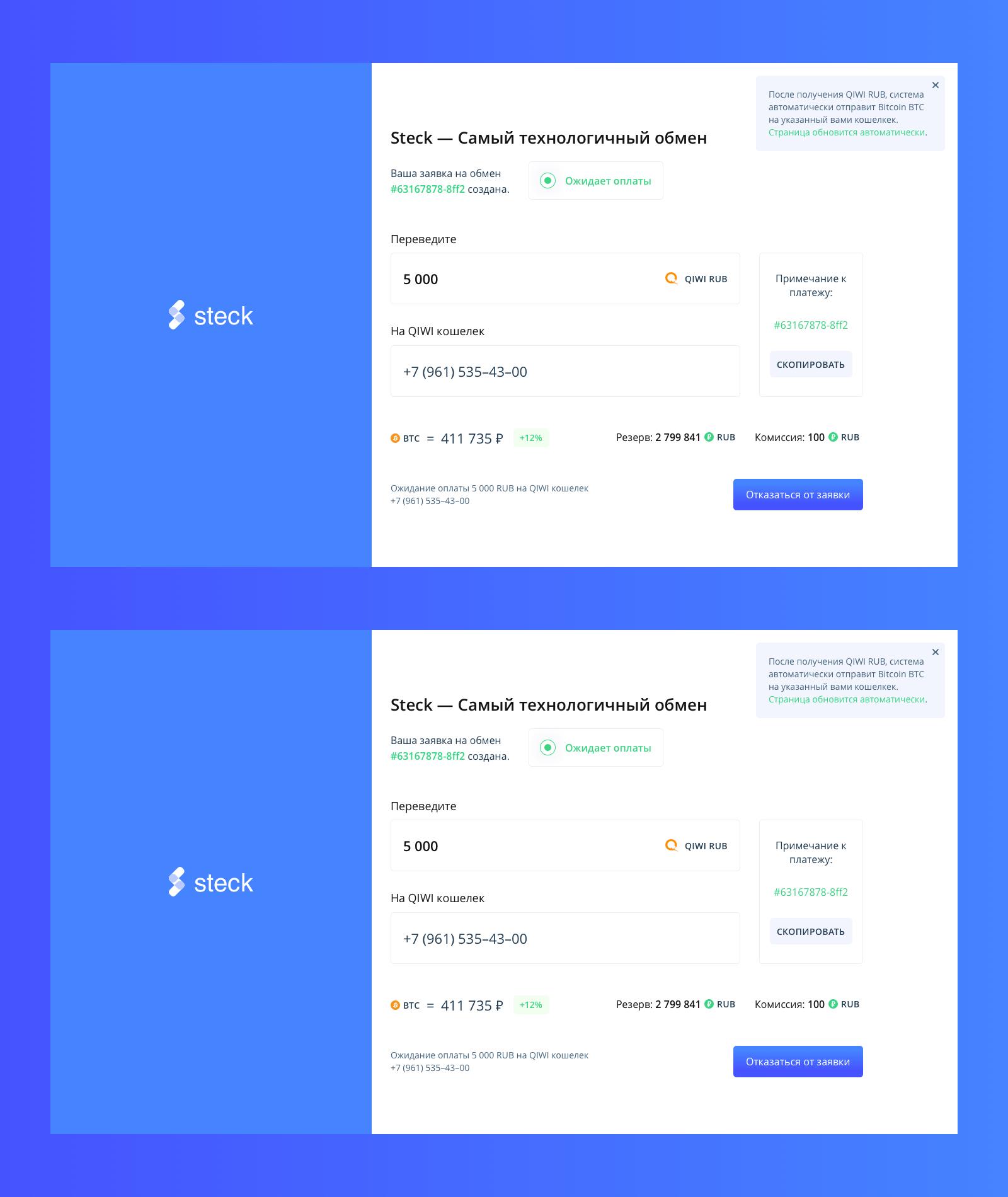 steck.Swap — Сервис по технологичному обмен и покупке криптовалют