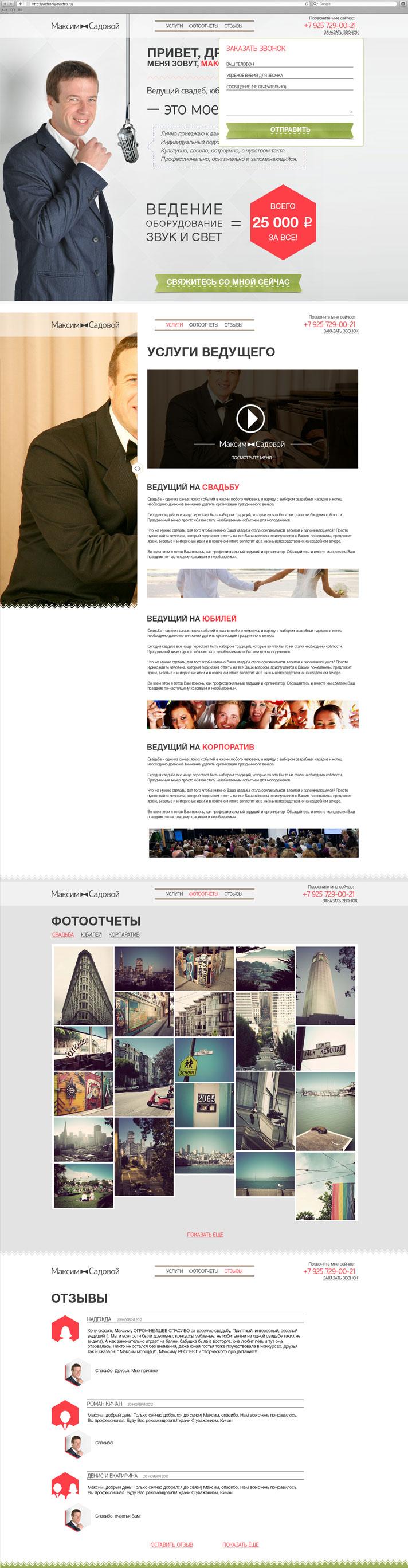 Максим Садовой — персональный сайт