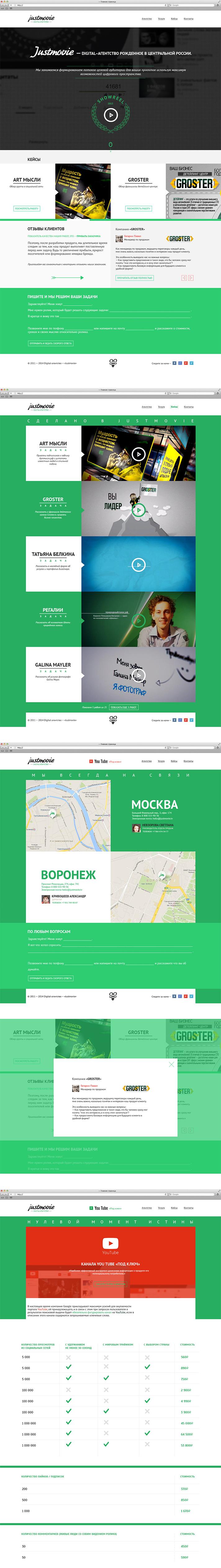 """Digital-агентство """"Justmovie"""" — Нейминг, логотип, сайт"""