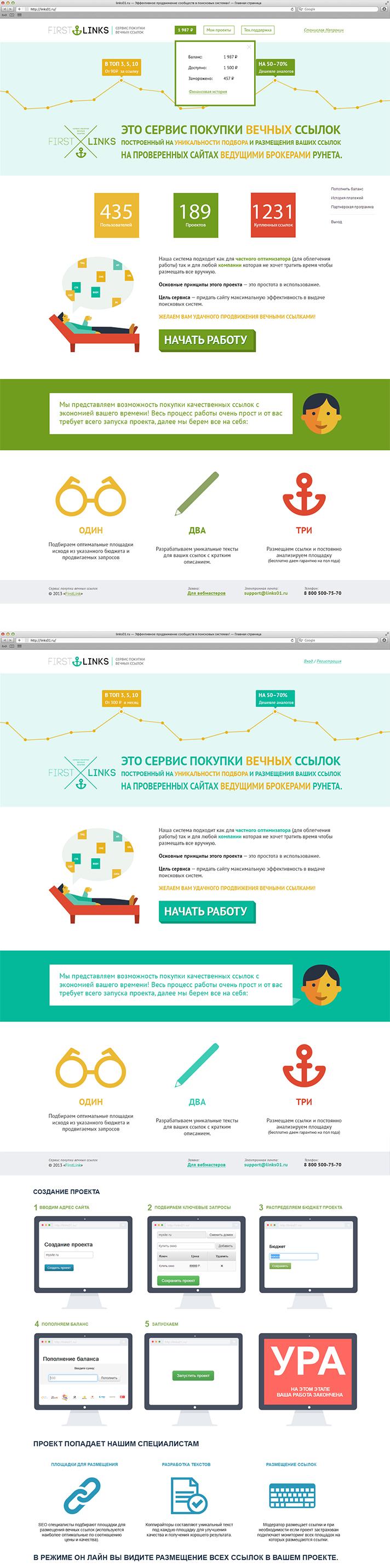 Links01 проект M001