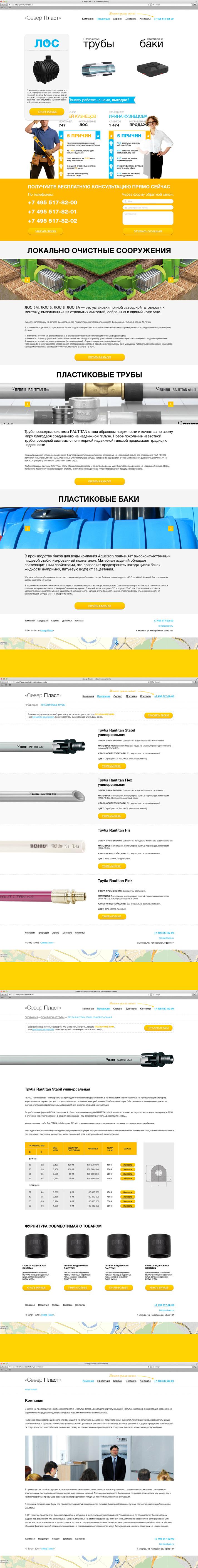 «Север Пласт»  — Интернет-магазин