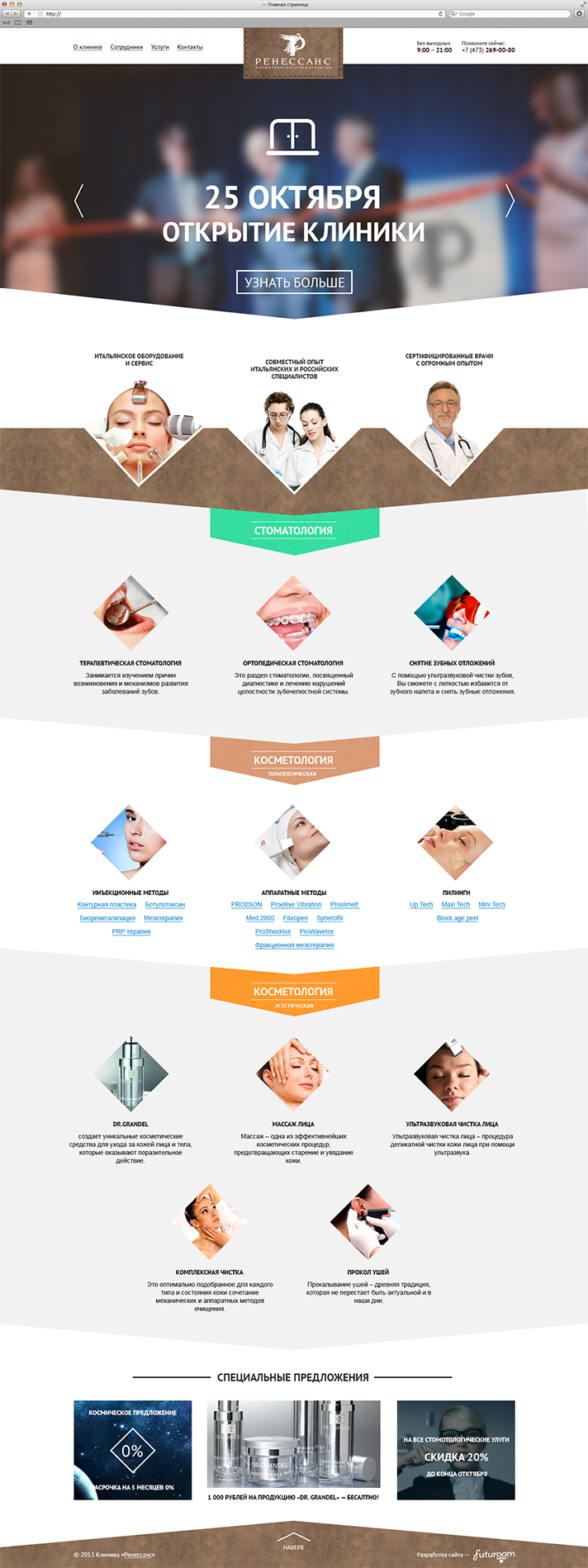 Клиника косметологии и стоматологии