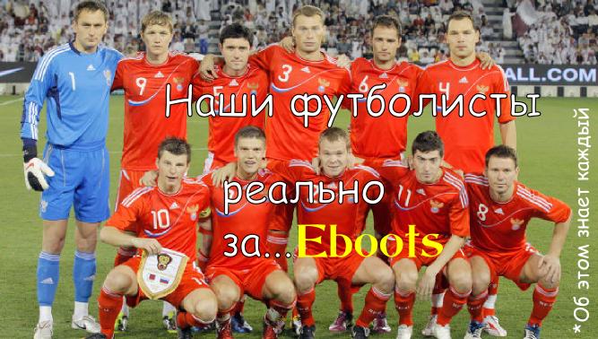 Создать мемы для магазина кроссовок Eboots, нативная реклама фото f_2695a4e1d3a76651.png