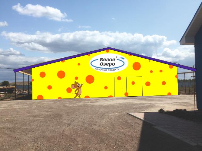 Дизайн граффити на фасад сырзавода фото f_6975d70ad6cad005.png