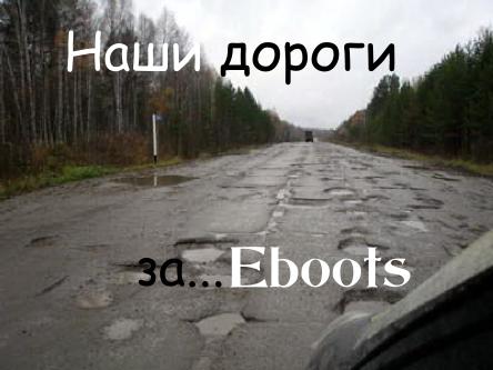 Создать мемы для магазина кроссовок Eboots, нативная реклама фото f_7215a4e190ba7dfe.png