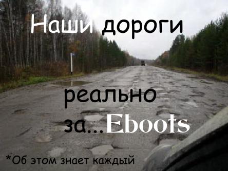 Создать мемы для магазина кроссовок Eboots, нативная реклама фото f_8105a4e1ac265603.png