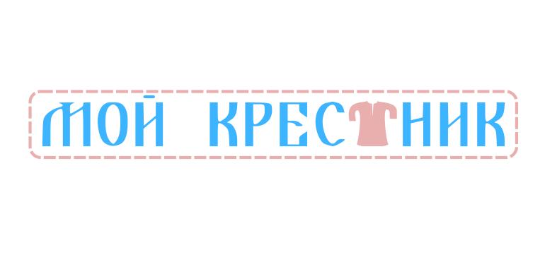 Логотип для крестильной одежды(детской). фото f_8175d4d1828a406c.png