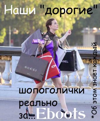 Создать мемы для магазина кроссовок Eboots, нативная реклама фото f_8215a4e39846af8e.png