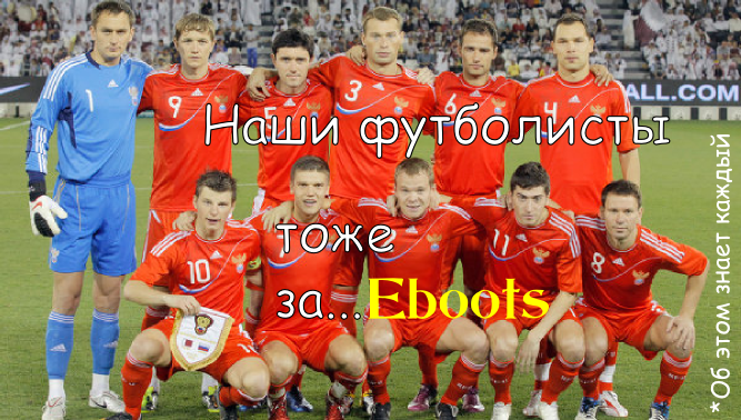 Создать мемы для магазина кроссовок Eboots, нативная реклама фото f_8345a4e1d21be15e.png