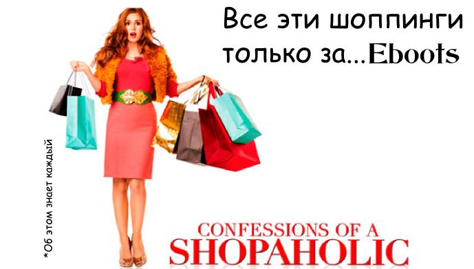 Создать мемы для магазина кроссовок Eboots, нативная реклама фото f_9475a4e3fac66745.png