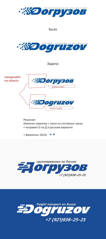 Рестайлинг | Dogruzov