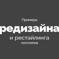 РЕСТАЙЛИНГ знаков и логотипов