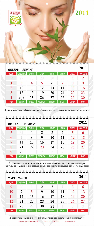 Календарь МИВМ