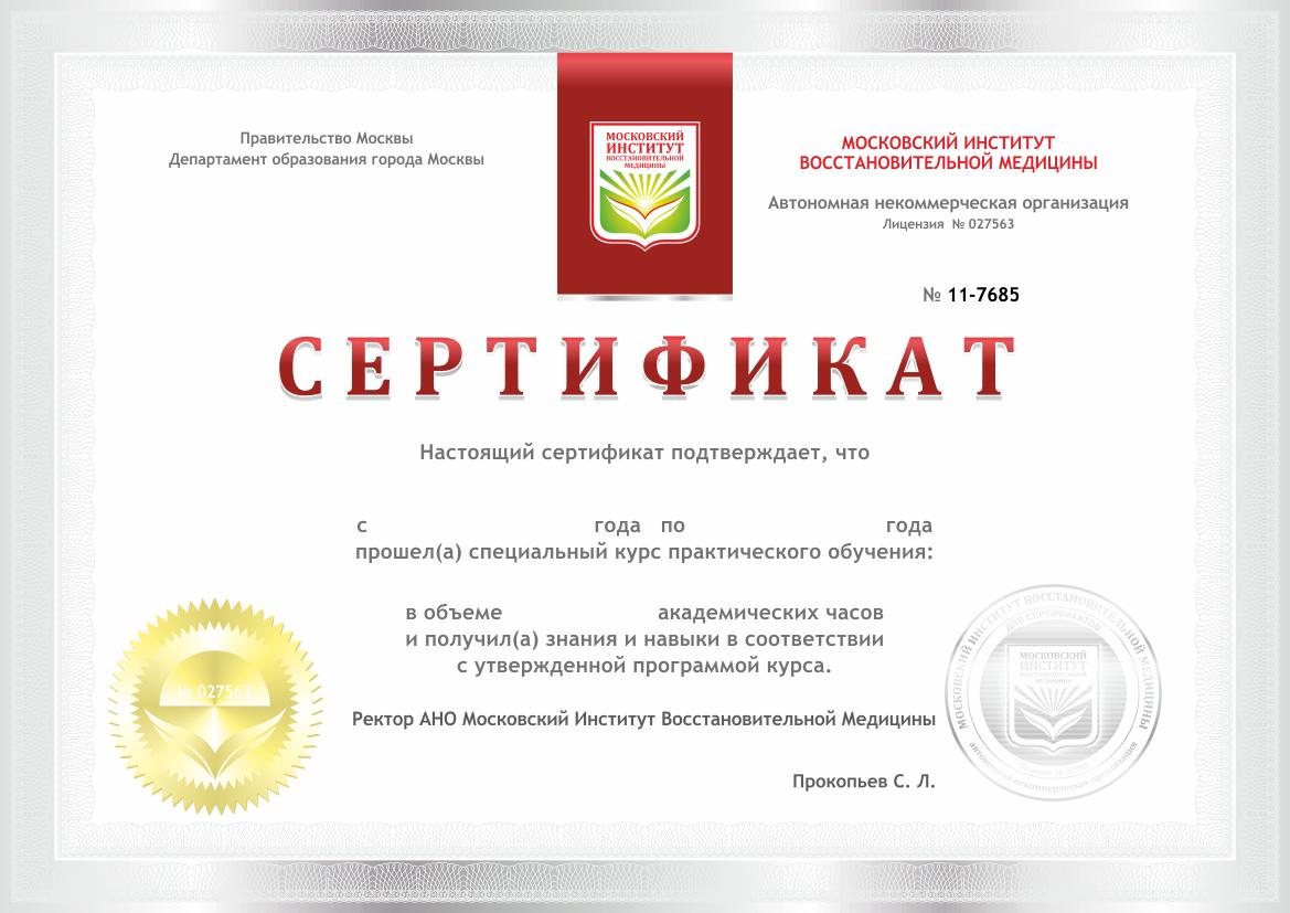 Сертификат МИВМ